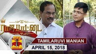 Rajapattai Tamilaruvi Manian