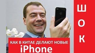 ШОК! Как в Китае делают новые iPhone \ www.sale.alles.asia