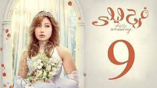 مسلسل فرح ليلي الحلقة | 9 | farah laila Series Eps