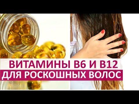🔴 ВИТАМИНЫ ДЛЯ ВОЛОС В6 И В12   ★ Women Beauty Club