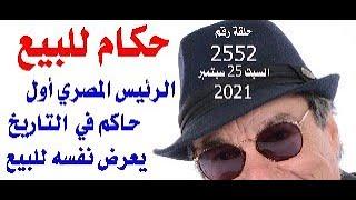 د.أسامة فوزي # 2552 - ردود فعل واسعة بعد اعلان الرئيس المصري  مجددا  عن عرض نفسه للبيع