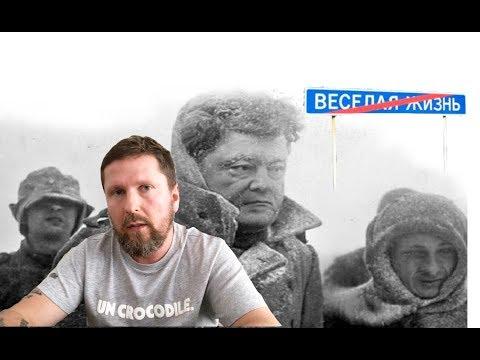 'Хитрый' план Порошенко - Видео с YouTube на компьютер, мобильный, android, ios