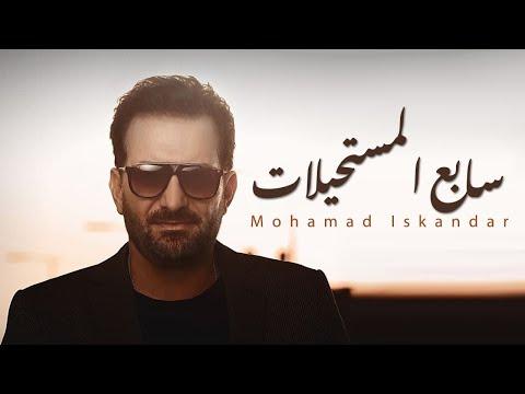 Mohamad Eskandar Sabe3 El Mosta7ilat| محمد اسكندر سابع المستحيلات - النسخة الرسمية