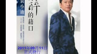 袁小迪2011年度大片【再會安平VS張秀卿+ 一代梟雄】