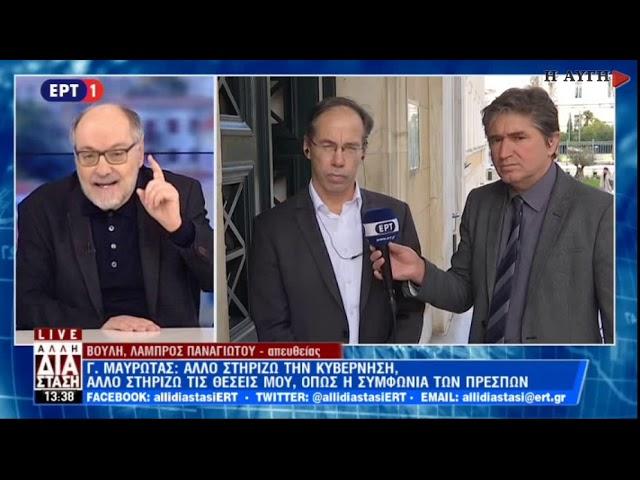 Γ. Μαυρωτάς: Στηρίζουμε τη Συμφωνία, όχι στις τζάμπα μαγκιές βουλευτών