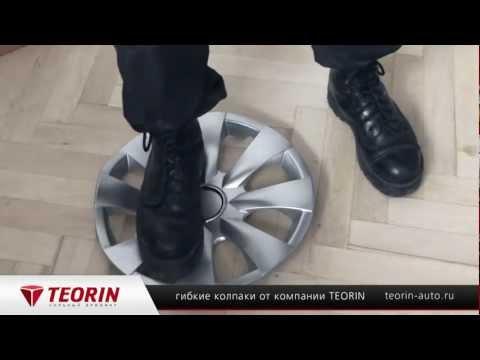 Гибкие колпаки на колеса от компании Teorin