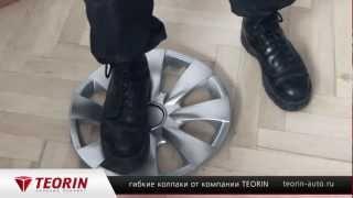 Гибкие колпаки на колеса от компании Teorin(Гибкие автоколпаки, которые не ломаются и не трескаются. Высококачественные автомобильные аксессуары..., 2012-09-03T12:36:43.000Z)