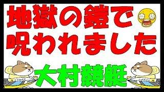 2019/3/22【大村競艇】☆G3オールレディース競走☆ クズ犬の逆襲が始まる! 逆襲は成功したのか? そして軍資金は増えたのか? thumbnail