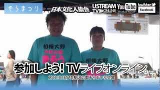 お好み焼きまるう相模大野TVライブオンライン(駒沢そらまつり会場) 佐藤麻紗 動画 16
