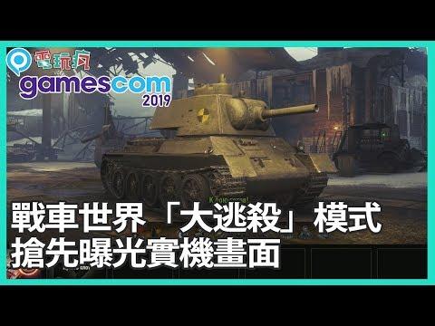 《戰車世界》「大逃殺」模式 實機遊戲畫面搶先曝光【Gamescom 2019 試玩】