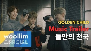 골든차일드(Golden Child) '둘만의 천국 (Dae Yeol&Seung Min&Dong Hyun)' Music Trailer
