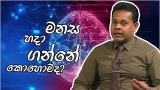 මනස හදා ගන්නේ කොහොමද?   Piyum Vila   23 - 04 - 2019   Siyatha TV Thumbnail