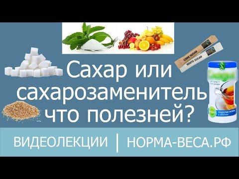 Сахар или сахарозаменитель - что полезней?