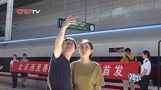 北京西至香港西九龙首发高铁 全程只需9小时乘客兴奋