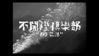 Download Video YELLOW - 不開燈俱樂部 BKD Club (Official Music Video) MP3 3GP MP4
