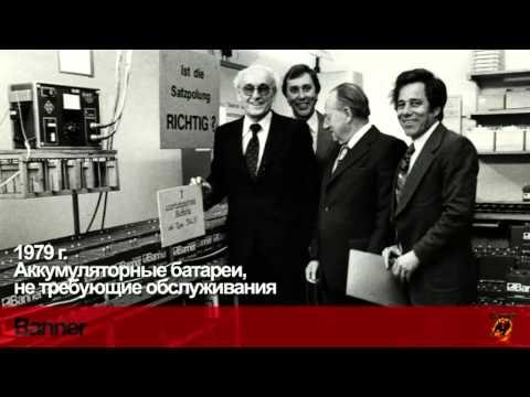 Фильм «История фирмы Баннер»