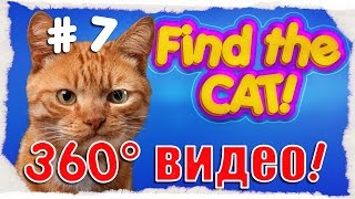 [360° ВИДЕО] Игра #7 😊 Играбельное видео 🐱 Найди Кота! 🔍 [Русская версия]