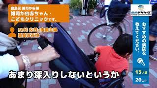 豊島区「要町駅」周辺で病院の口コミを集めました