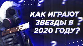 КАК ИГРАЮТ ЗВЕЗДЫ В 2020 ГОДУ CS GO