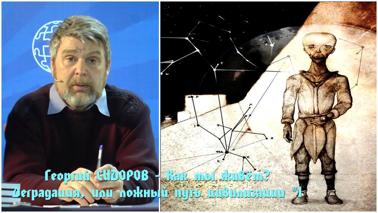 Картинки по запросу Георгий Сидоров - Что нужно демонам библейского проекта?