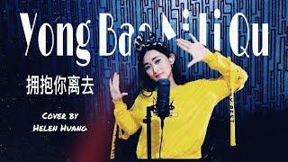 拥抱你离去 Yong Bao Ni Li Qu - Berpelukan Saat Kepergianmu