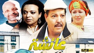 Film Aysha  فيلم المغربي عائشة عبد الله فركوس