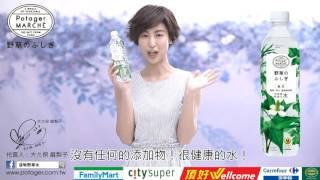 恭喜我們的代言人----成為台灣好媳婦囉! 早晚溫差大,更要喝菠啾野草水(...