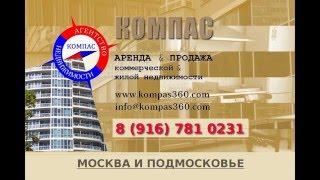 Kompas360.com Аренда, продажа недвижимости в МОСКВЕ и ПОДМОСКОВЬЕ