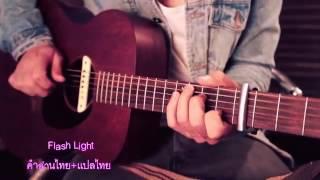 เพลง Flash light แปลไทย