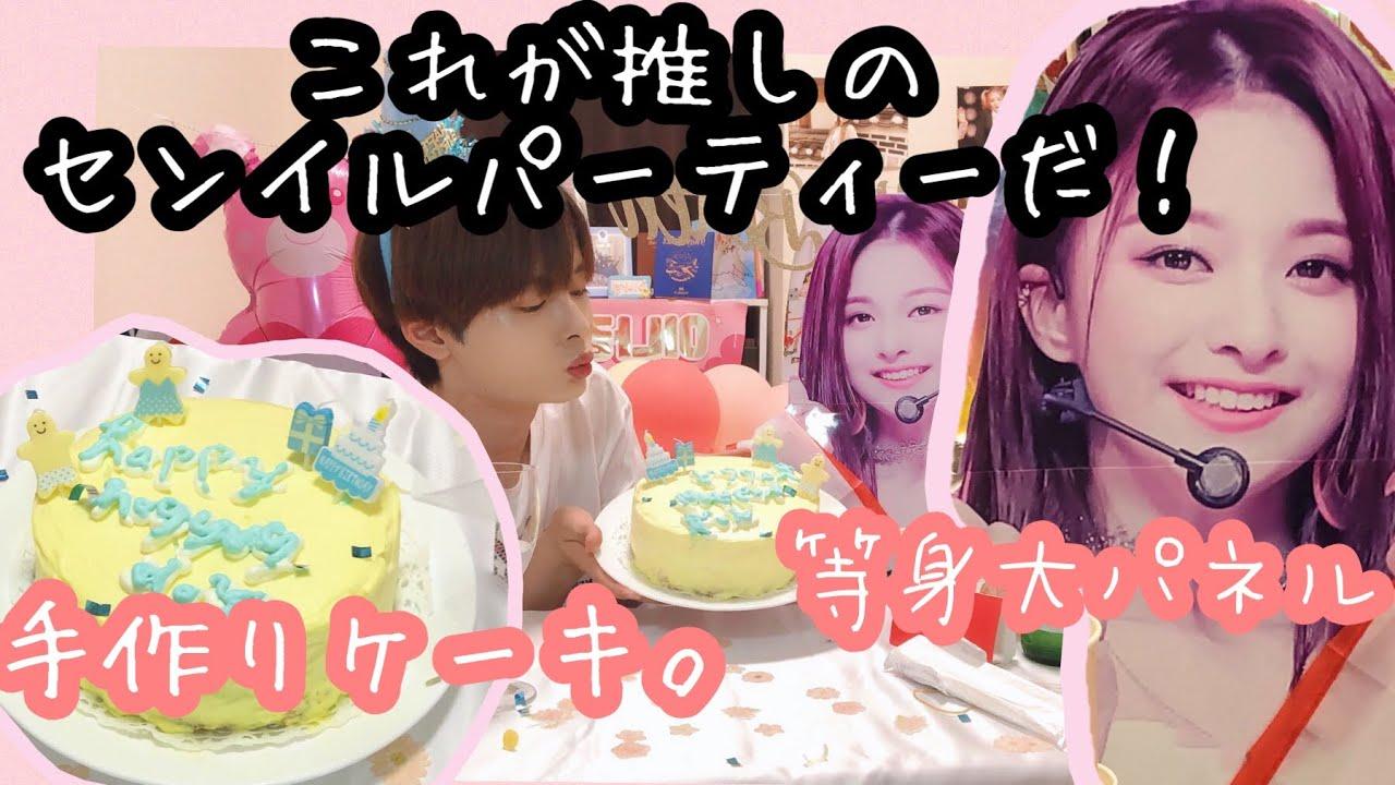 【推しの誕生日】第二回ナギョンセンイルパーティー🏄♂️推しの誕生日祝う系男子の本気を見てくれ