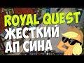 ЖЕСТКИЙ АП СИНА Royal Quest mp3