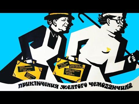Мультфильм про желтый чемоданчик