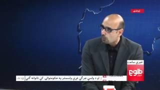 LEMAR News 07 May 2016 /۱۸ د لمر خبرونه ۱۳۹۵ د غوايي
