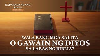 """Wala bang mga Salita o Gawain ng Diyos sa Labas ng Biblia? (3/5) - """"Napakagandang Tinig"""""""