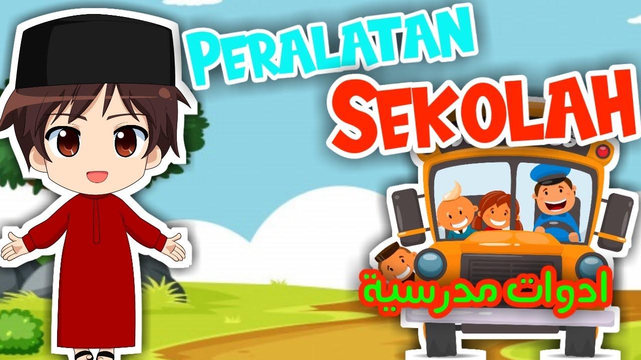 10 KOSAKATA BAHASA ARAB PERALATAN SEKOLAH UNTUK ANAK - PART 4 || ARABIC FOR KIDS