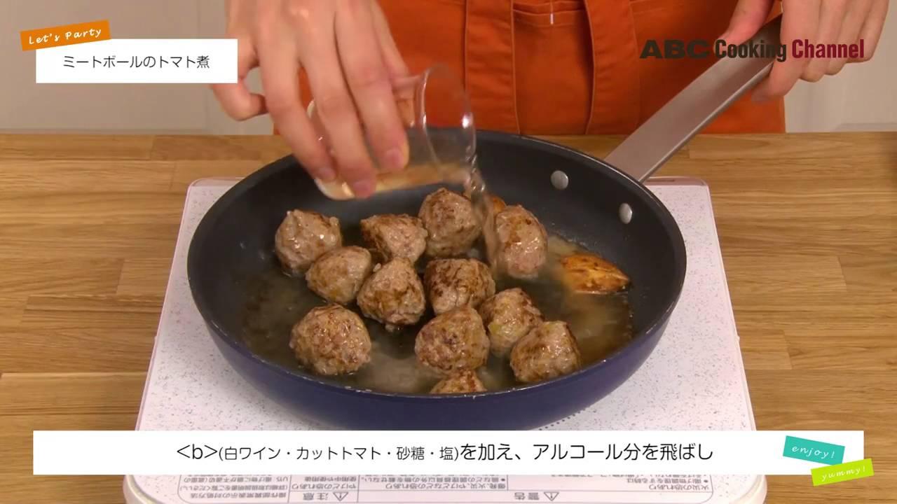ミートボールのトマト煮 Youtube