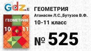 № 525 - Геометрия 10-11 класс Атанасян