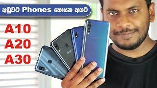 Samsung Galaxy A10 A20 and A30 in Sri Lanka