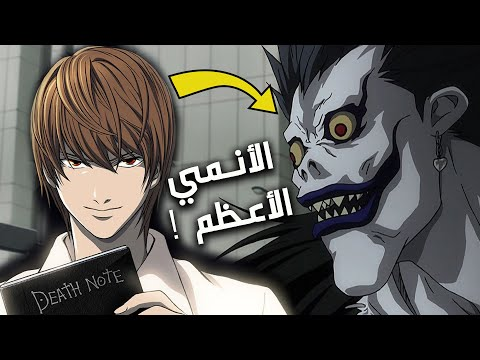 death note relight vostfr