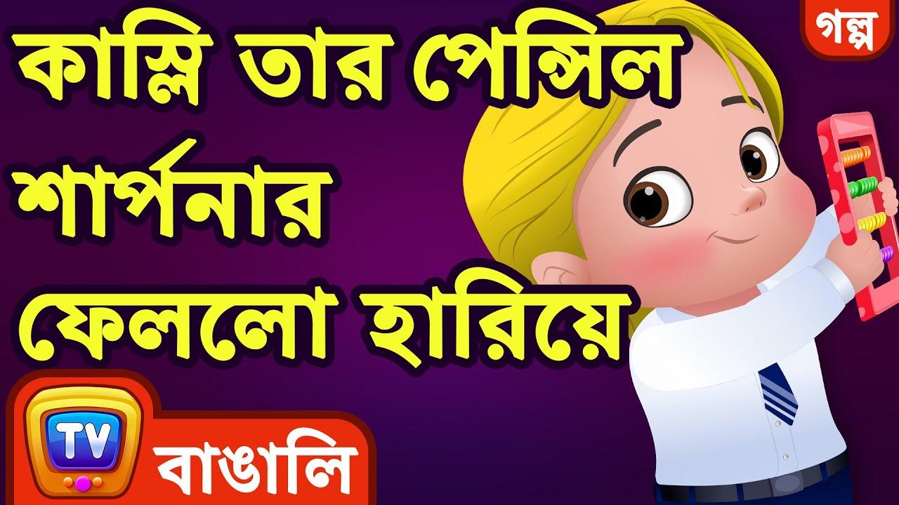 কাস্লি তার পেন্সিল শার্পনার ফেললো হারিয়ে (Cussly Lost his Pencil Sharpener)- ChuChuTV Bangla Stories