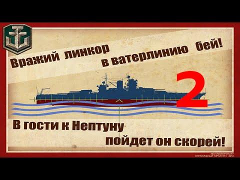 World of Warships Механика игры #3 Где у корабля цитадель?