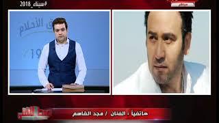 النجم السوري مجد القاسم للمصريين: يا رب ما تذوقوا اللي شافوا السوريون