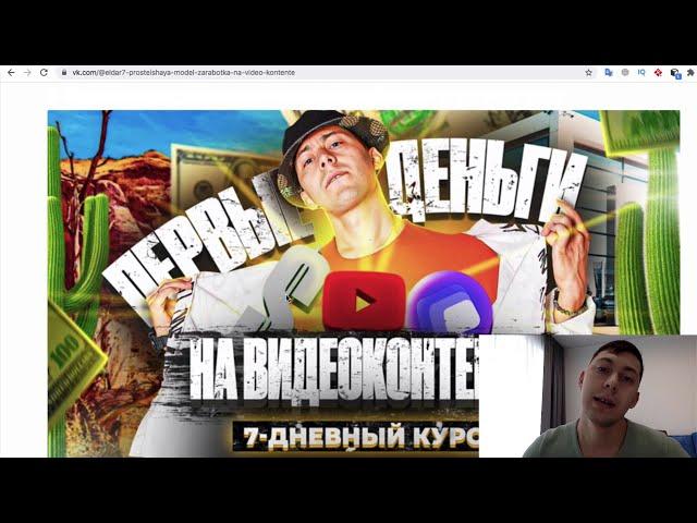 Как Заработать Первые Деньги На Видеоконтенте (Яндекс.Эфир, YouTube) - мой опыт за 2 месяца