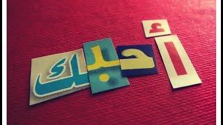 Nikos Vertis - Ena psema (Arabic lyrics)