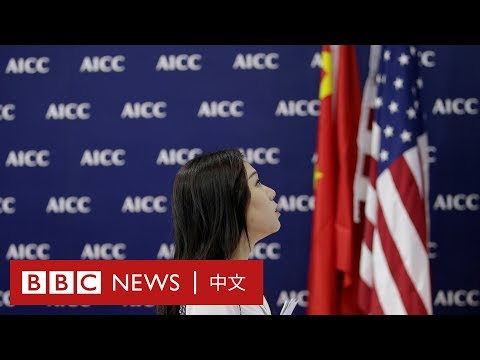 「貿易戰是特朗普送給中國的藉口」 - BBC News 中文