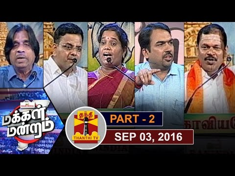 (03/09/16) Makkal Mandram | Is the New proposed education policy the way forward? Part 2/3