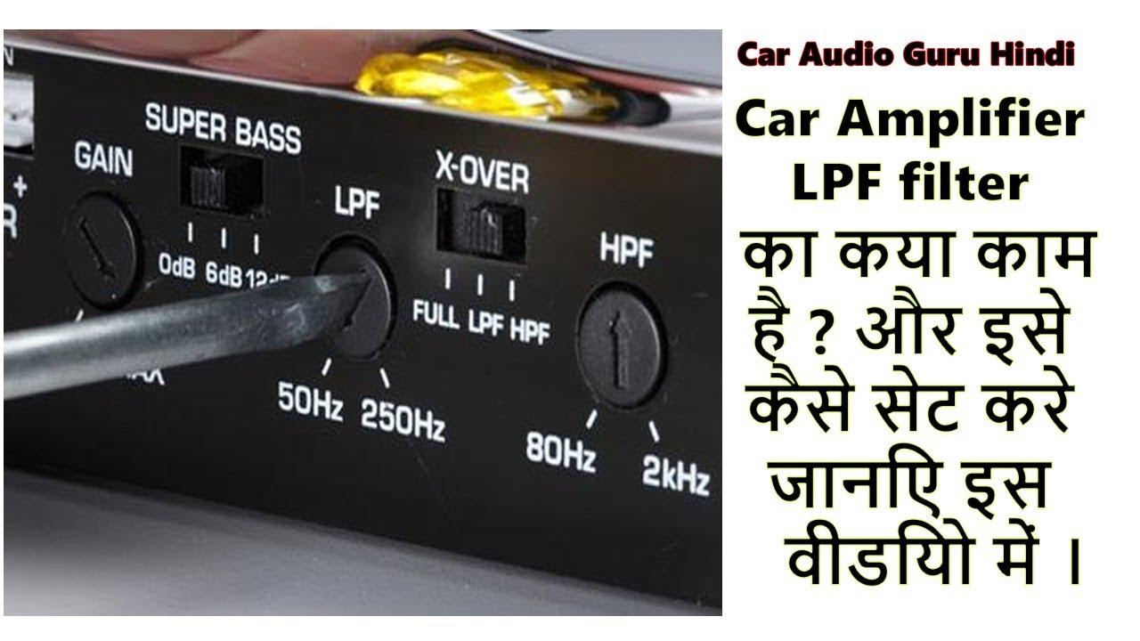 Car Amplifier LPF filter का कया काम है ? और इसे कैसे सेट करे जानिए इस  वीडियो में ।