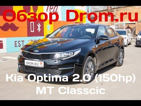 Kia Optima 2.0 150 л.с. MT Classic видеообзор