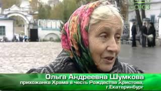 Уроки православия. Симеонова Тропа. Урок 2. 16 сентября 2015