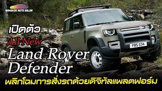 "LIVE: คุยข่าว ""เปิดตัว All-New Land Rover Defender"""
